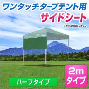 タープ テント タープテント用 サイドシート ハーフタイプ ウォール 横幕 2m 200 日よけ シェード オプション 2.0m タープテント専用サイドシート 送料無料|l-design
