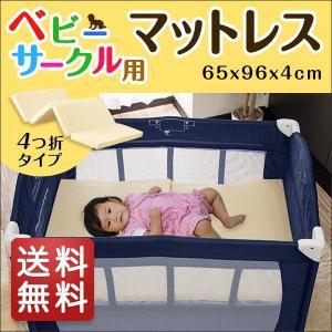 ベビーサークル 専用 日本製 高反発マットレス 四つ折り 幅96 奥行65 厚さ4cm 折りたたみ プレイヤード 赤ちゃん 新生児 お昼寝 安全 グッズ 柵 送料無料|l-design