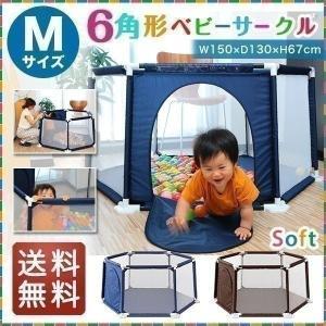 ベビーサークル メッシュ 六角形 ソフトベビーサークル M 150 x 130cm メッシュ 赤ちゃん お昼寝 安全 グッズ 柵 セーフティーグッズ プレゼント 送料無料