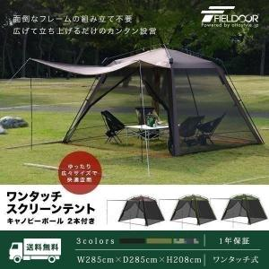 スクリーンテント スクリーンタープ テント ワンタッチ ドームテント タープテント タープ スクリーン キャノピー 2本付き 日よけシート 送料無料|l-design
