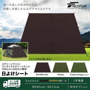 日よけシート ワンタッチスクリーンテント専用 日よけ シェード スクリーン サンシェード FIELDOOR 紫外線 カット 約 幅295cm 高さ160cm 送料無料 メール便 l-design