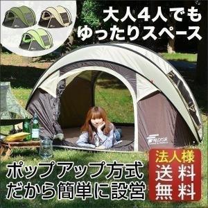 テント ワンタッチ 4人用 ワンタッチテント ドームテント ポップアップ サンシェード アウトドア キャンプ用品 法人のみ無料配送、個人宅配送は+1500円|l-design