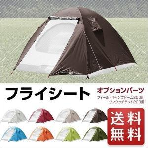 フライシート フィールドキャンプドーム200 ワンタッチテント スクエア型 専用フライシート 張り替え スペア アウトドア キャンプ用品 簡易テント 送料無料 l-design