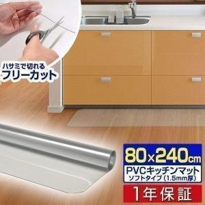 キッチンマット 台所マット クリアマット 透明マット クリヤー キッチンフロアマット ロングサイズ 拭ける ビニール 床暖房対応 シンプル PVC 80x240cm 送料無料|l-design