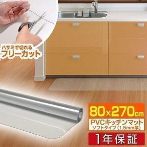 キッチンマット PVCキッチンマット 270cm 80×270 1.5mm厚 大判 ソフト クリアキッチンマット クリアマット 透明マット 80×270cm 80cm 2 送料無料|l-design