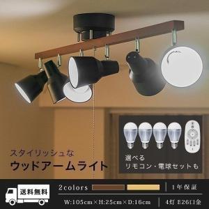 ライト 照明 シーリングライト 天井照明 6灯 スポットライト LED 口金 E26 おしゃれ スチールシェード プルスイッチ ペンダントライト 送料無料|l-design