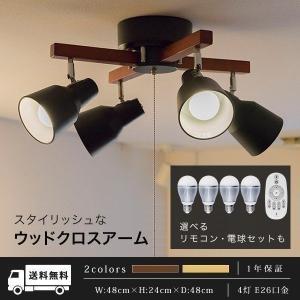 ライト 照明 天井照明 シーリングライト 天井 4灯 スポットライト LED 口金 E26 クロス おしゃれ スチールシェード led対応 プルスイッチ 送料無料|l-design