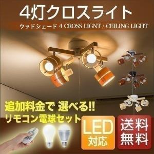 ライト 照明 天井照明 シーリングライト 4灯 クロス スポットライト おしゃれ ウッドシェード led対応 リモコン ペンダントライト 送料無料|l-design