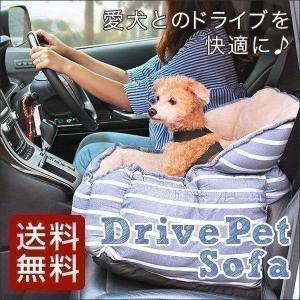 愛するわんちゃんとのドライブを快適にするドライブペットソファーです。 シートベルトを使って座席に固定...