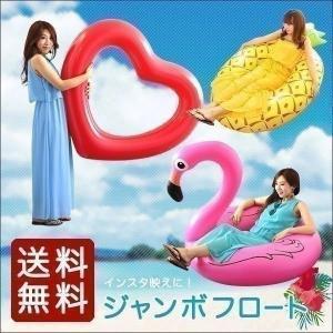 浮き輪 うきわ 大人 ハート 赤 パイナップル フラミンゴ インスタ ジャンボ浮き輪 浮輪 水遊び 浮き具 フロート 大きい 可愛い 送料無料|l-design