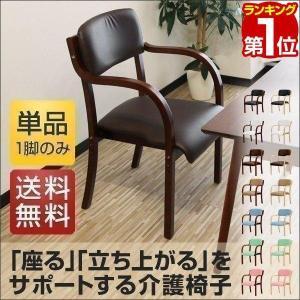 介護用椅子 ダイニングチェア 10色 椅子 スタッキングチェア 肘掛 ビニールレザー チェアー カフェ お年寄り プレゼント ギフト 贈り物 送料無料 l-design