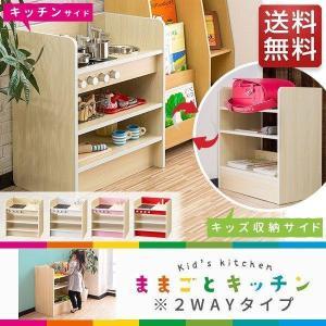 ままごとキッチン おままごと 木製 おしゃれ 2WAYタイプ 子供収納 子供棚 誕生日 お祝い 子ども キッズ 女の子 知育玩具 贈り物 RiZKiZ 送料無料