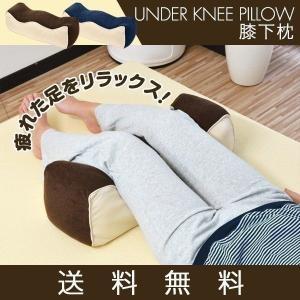足のために作られた専用枕の登場です。 横になり足を少し高くすることで血流を促すので足がだるい時やむく...