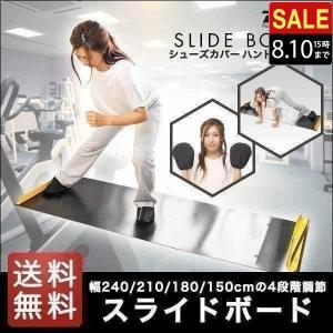 スライディングボード スライダーボード 幅172cm / 150cm シューズカバー ハンドカバー 付き スライドボード トレーニング 筋トレ 下半身 送料無料