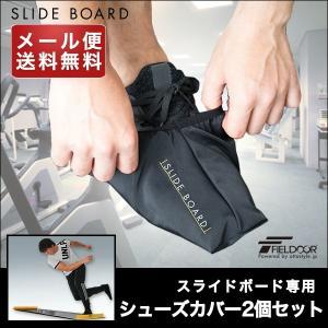 シューズカバー スライドボード スライダーボード 専用シューズカバー 2個セット 足 カバー トレーニング 筋トレ 下半身 送料無料 メール便|l-design