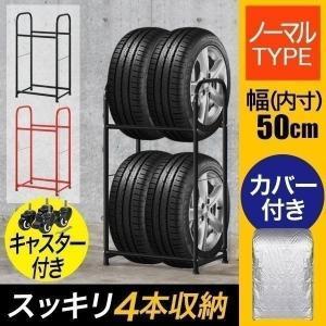 タイヤラック カバー付 タイヤ 収納 物置 保管 タイヤスタンド タイヤ収納ラック キャスター カバー付き スリム 4本 2段 タイヤカバー 軽自動車 送料無料|l-design