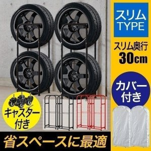 タイヤラック キャスター カバー付 タイヤスタンド タイヤ 収納 タイヤ収納ラック タイヤラックカバー カバー付き 2本 4本 物置 奥行 スリムサイズ 送料無料|l-design
