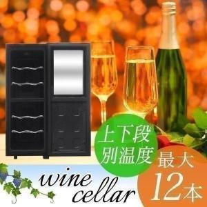 ワインセラー 家庭用 ワインクーラー 家庭用ワインセラー 小型 冷蔵庫 2段式 12本収納 送料無料|l-design