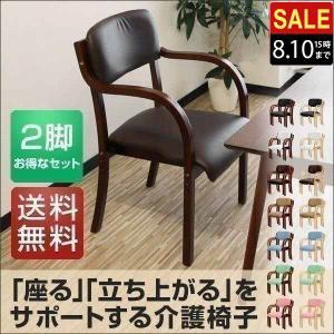 介護用椅子 ダイニングチェア 椅子 スタッキングチェア 肘掛 ビニールレザー チェアー カフェ お年寄り プレゼント ギフト 贈り物 2脚セット 送料無料 l-design