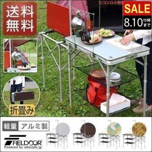 キッチンテーブル テーブル 折りたたみ アウトドア キッチン バーナースタンド キャンプ用 調理台 折りたたみテーブル 収納式 FIELDOOR 送料無料|l-design