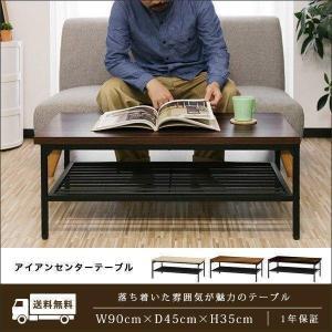 テーブル ローテーブル 伸張式テーブル幅90cm x 奥行45cm 高さ35cm 木製 スチール テーブル センターテーブル コーヒーテーブル 送料無料|l-design