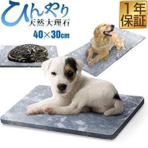 ペットベッド ペット用ベッド 犬用ベッド 犬 猫 クールマット クールパッド 大理石 冷たい 冷感 ひんやり ペット用品 夏 送料無料|l-design