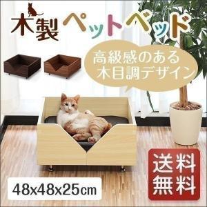 ペットベッド 木製 犬 猫 用品 ペット ハウス 耐荷重 10kg ベッド グッズ おしゃれ かわいい ペット用品 クッション 送料無料|l-design