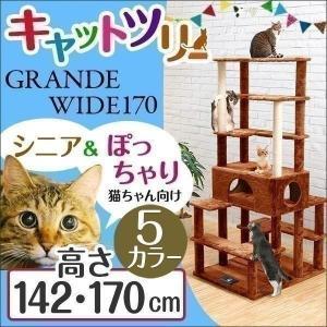キャットツリー タワー 麻ひも 据え置き 全高 170cm シニア 運動不足 猫ちゃん GRANDE WIDE170 爪とぎ 部屋 ハウス付き 猫 ねこ 送料無料|l-design