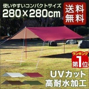 タープ テント タープテント スクエアタープ 280 x 280cm 6本連結 ポール 付き 日よけ UVカット 高耐水加工 アウトドア キャンプ用品 FIELDOOR 送料無料 l-design