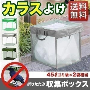 カラスよけ ゴミネット ゴミ出し ゴミ箱 ゴミステーション 防鳥ネット 防鳥網 ゴミストッカー 折りたたみ ボックス 戸別回収 屋外 対策 猫よけ 送料無料|l-design