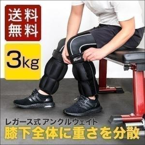 アンクルウエイト 3.0kg 2個 セット レガース式 アンクルウェイト パワーアンクル リストバンド 脚 脚用 足首 足 重り ウェイト 送料無料|l-design
