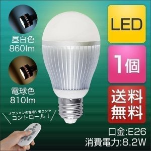 電球 LED電球 led E26 2.4GHz無線式リモコン対応 8.2W / 860lm / 口金E26 LEDライト 超寿命 明るい リモコン操作 照明器具 led照明 送料無料|l-design