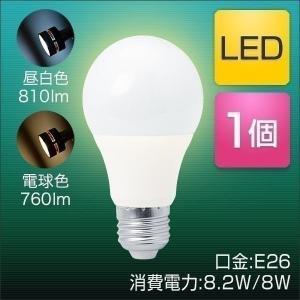 LED電球 電球 led E26 1個 LEDライト LED照明 E26口金 消費電力8W 昼白色タイプ 810lm 電球色タイプ 760lm 長寿命 省エネ|l-design