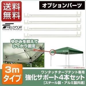 タープテント 専用 サイドフレーム強化サポート 4本セット 3m用 3.0m 300 タープ テント...