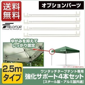 タープテント 専用 サイドフレーム強化サポート 4本セット 2.5m用 250 タープ テント FIELDOOR 送料無料|l-design