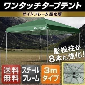 テント タープ タープテント 3m サイドフレーム強化版 ワンタッチ ワンタッチテント ワンタッチタープ 日よけ イベント アウトドア FIELDOOR 送料無料|l-design