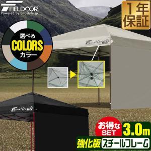 テント タープ タープテント 3m サイドフレーム強化版 ワンタッチ ワンタッチテント ワンタッチタープ 日よけ イベント サイドシート1枚 FIELDOOR 送料無料|l-design