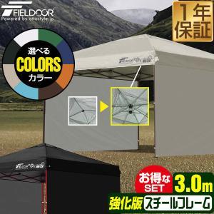 テント タープ タープテント 3m サイドフレーム強化版 ワンタッチ ワンタッチテント ワンタッチタープ 日よけ イベント サイドシート2枚 FIELDOOR 送料無料|l-design