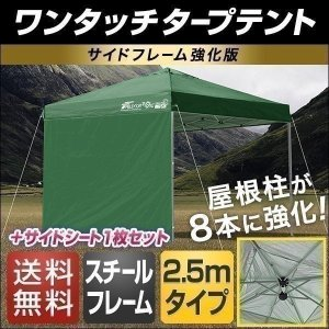 テント タープ タープテント 2.5m サイドフレーム強化版 ワンタッチ ワンタッチテント ワンタッチタープ 日よけ イベント サイドシート1枚 FIELDOOR 送料無料|l-design