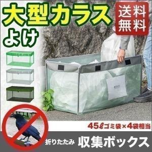 カラスよけ ゴミネット ゴミ出し ゴミ箱 ゴミステーション 防鳥ネット 防鳥網 ゴミストッカー 折りたたみ ボックス 戸別回収 屋外 対策 猫よけ 大型 送料無料|l-design