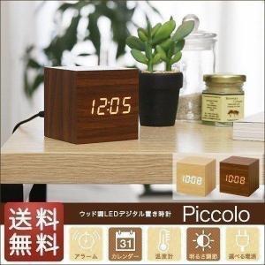 置き時計 置時計 デジタル 北欧 おしゃれ 木目調 ウッド 時計 卓上 小型 目覚まし 目覚し時計 アラーム 温度 デジタル時計 送料無料 l-design
