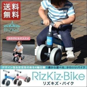 キッズバイク キックバイク 三輪車 足けり 自転車 子供用 1歳 2歳 乗用おもちゃ 乗用玩具 ペダル無し 4輪 幼児 子ども プレゼント バランス 送料無料|l-design