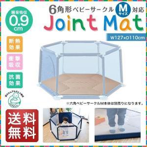 ジョイントマット ベビーサークル専用 六角形 赤ちゃん 子供 お昼寝 安全 騒音対策 グッズ おしゃれ 送料無料|l-design
