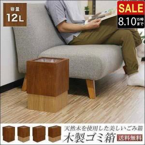 ゴミ箱 ごみ箱 木製 おしゃれ 小さい 小型 キッチン リビング ダストボックス ウッド 正方形 長方形 天然木 ゴミ袋 ナチュラル ブラウン 12L 送料無料|l-design