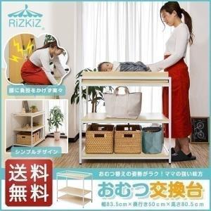オムツ交換台 おむつ台 おむつ替え台 おむつ交換 ダイパーチェンジ ベビーベッド 赤ちゃん 乳幼児 子供 収納 収納棚 シンプル デザイン RiZkiZ 送料無料|l-design