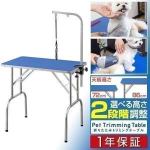 ペット トリミング テーブル 台 折りたたみ グルーミング 犬 猫 小型犬 中型犬 高さ75cm 送料無料|l-design