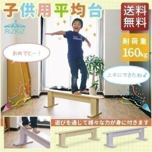 平均台 幼児 家庭用 子供用 120cm 耐荷重160kg キッズ 木製 バランス バランス遊具 運動 体幹 室内遊具 室内 玩具 プレゼント RiZKiZ 送料無料|l-design