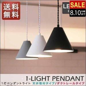 ペンダントライト 照明 1灯 おしゃれ LED 電球付き 北欧 天井 リビング 吊り下げ ダクトレール レールライト カフェ 食卓 シンプル 口金 E26 送料無料|l-design