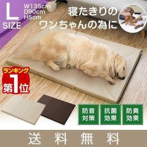 ペット 床ずれ 防止 クッション ペット用 床ずれ防止マットレス Lサイズ 135 x 90 x 5cm 介護マット ケアマット マット ペットベッド 犬 猫 シニア 送料無料|l-design