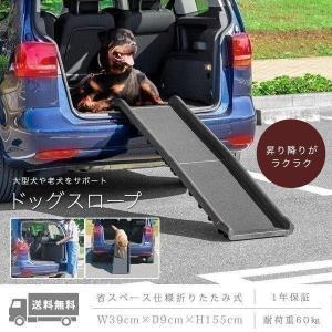 ペットスロープ ドッグスロープ 犬 スロープ 折りたたみ 車 ステップ 階段 ペット用 踏み台 ペット用階段 ペットステップ 送料無料|l-design